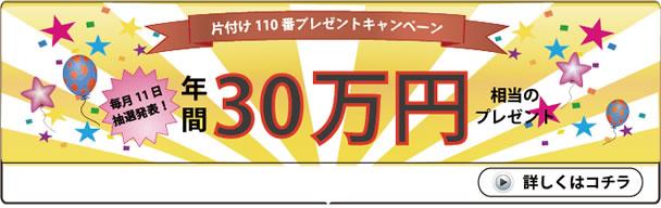 【ご依頼者さま限定企画】滋賀片付け110番毎月恒例キャンペーン実施中!