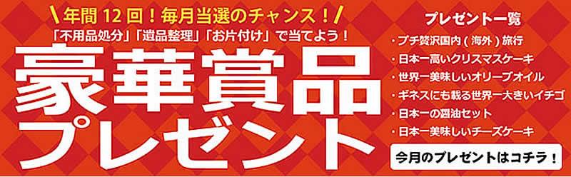 滋賀(名古屋)片付け110番「豪華賞品プレゼント」