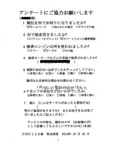 甲賀市にて洗濯機の引き取り、移動をご希望のお客様の声