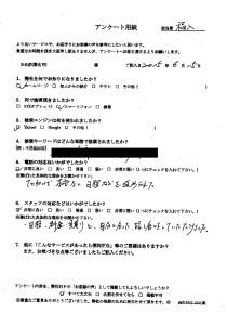 滋賀県大津市にて不用品の回収 お客様の声