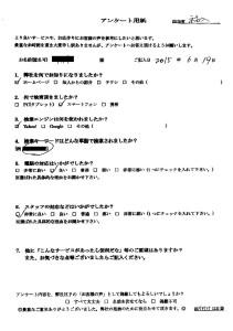 甲賀市にて粗大ゴミの回収 お客様の声
