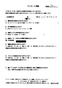 滋賀県日野町にて遺品整理のご依頼 お客様の声
