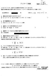 滋賀県甲賀市にてゴミの回収処理 お客様の声