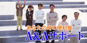 A&Aサポート