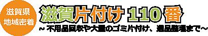 滋賀県の不用品回収会社「滋賀(大津)片付け110番」